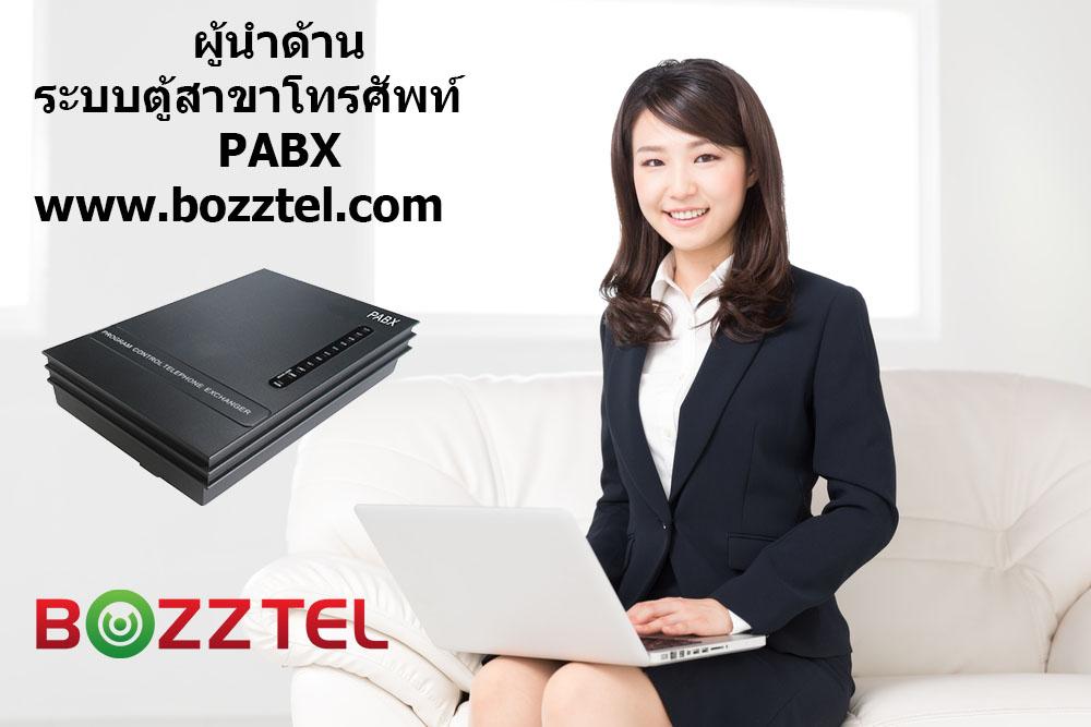 ตู้สาขา Bozztel PABX