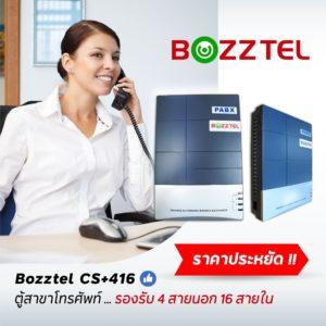 ตู้สาขาโทรศัพท์ Bozztel PABX CS+416
